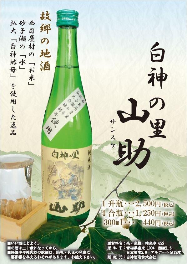 山助 酒.JPG